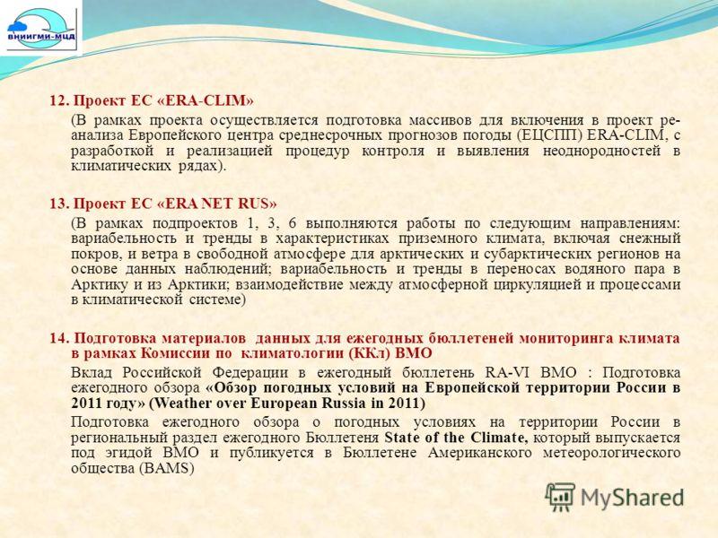 12. Проект ЕС «ERA-CLIM» (В рамках проекта осуществляется подготовка массивов для включения в проект ре- анализа Европейского центра среднесрочных прогнозов погоды (ЕЦСПП) ERA-CLIM, с разработкой и реализацией процедур контроля и выявления неоднородн
