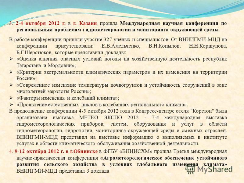3. 2-4 октября 2012 г. в г. Казани прошла Международная научная конференция по региональным проблемам гидрометеорологии и мониторинга окружающей среды. В работе конференции приняли участие 327 учёных и специалистов. От ВНИИГМИ-МЦД на конференции прис
