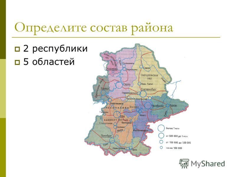 Определите состав района 2 республики 5 областей