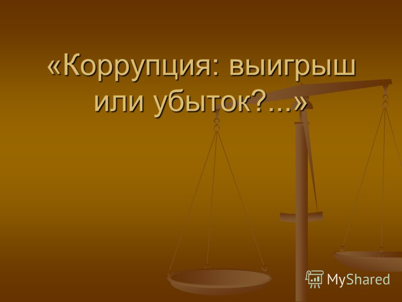 «Коррупция: выигрыш или убыток?...»