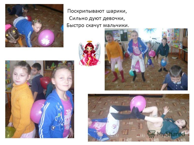 Поскрипывают шарики, Сильно дуют девочки, Быстро скачут мальчики.