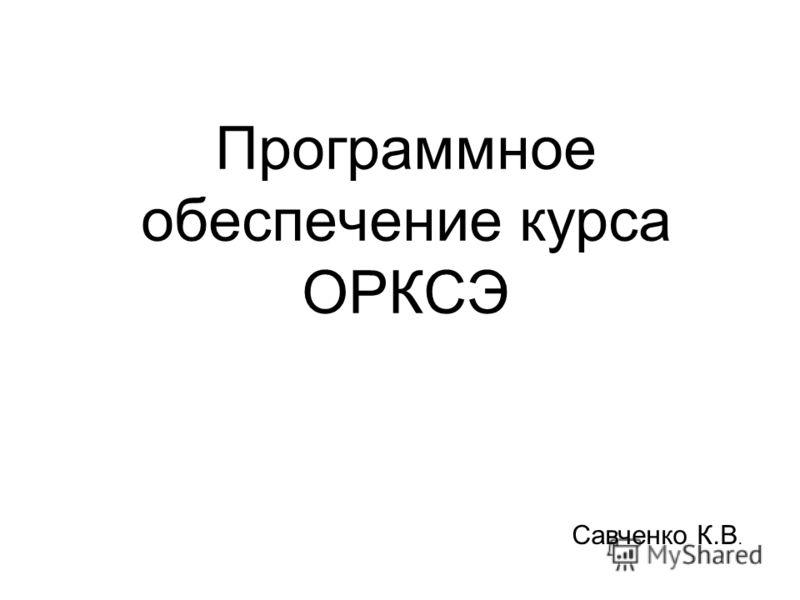 Программное обеспечение курса ОРКСЭ Савченко К.В.
