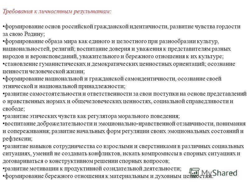 11 Требования к личностным результатам: формирование основ российской гражданской идентичности, развитие чувства гордости за свою Родину; формирование образа мира как единого и целостного при разнообразии культур, национальностей, религий; воспитание