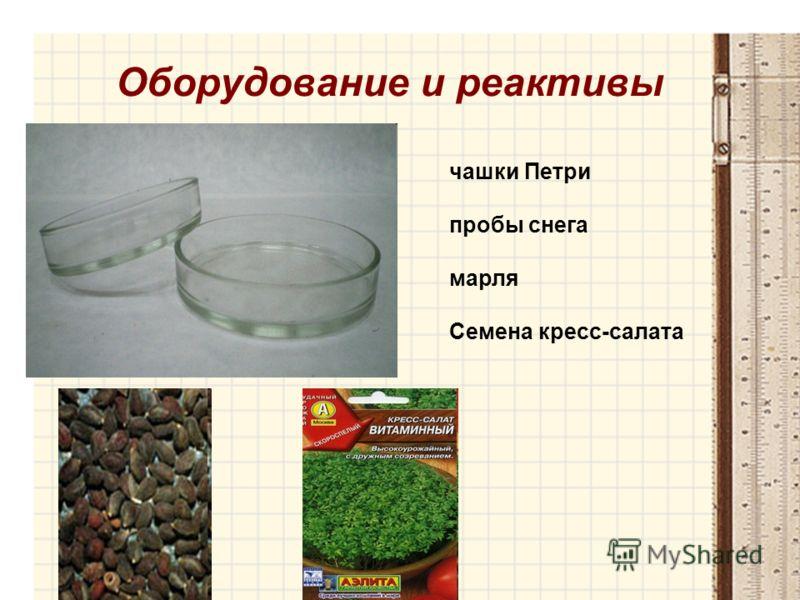 Оборудование и реактивы чашки Петри пробы снега марля Семена кресс-салата