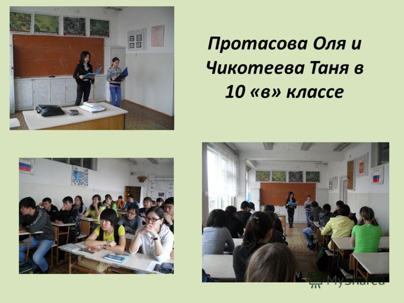Протасова Оля и Чикотеева Таня в 10 «в» классе