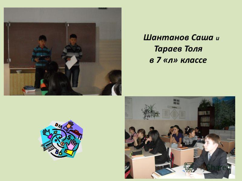 Шантанов Саша и Тараев Толя в 7 «л» классе
