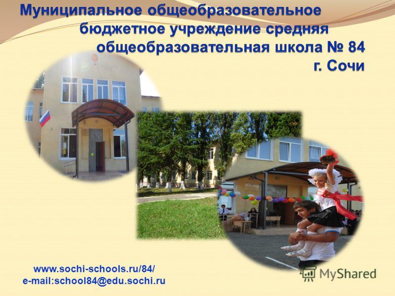 www.sochi-schools.ru/84/ e-mail:school84@edu.sochi.ru