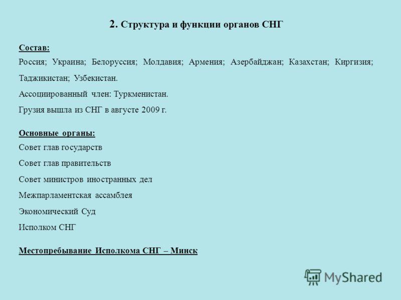 На постсоветском пространстве