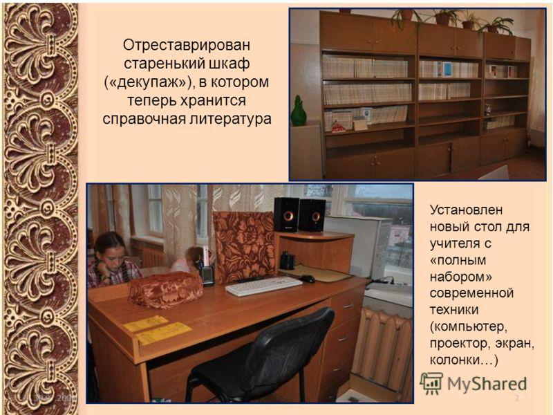 Отреставрирован старенький шкаф («декупаж»), в котором теперь хранится справочная литература Установлен новый стол для учителя с «полным набором» современной техники (компьютер, проектор, экран, колонки…)
