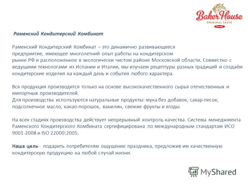 Раменский Кондитерский Комбинат Раменский Кондитерский Комбинат – это динамично развивающееся предприятие, имеющее многолетний опыт работы на кондитерском рынке РФ и расположенное в экологически чистом районе Московской области. Совместно с ведущими
