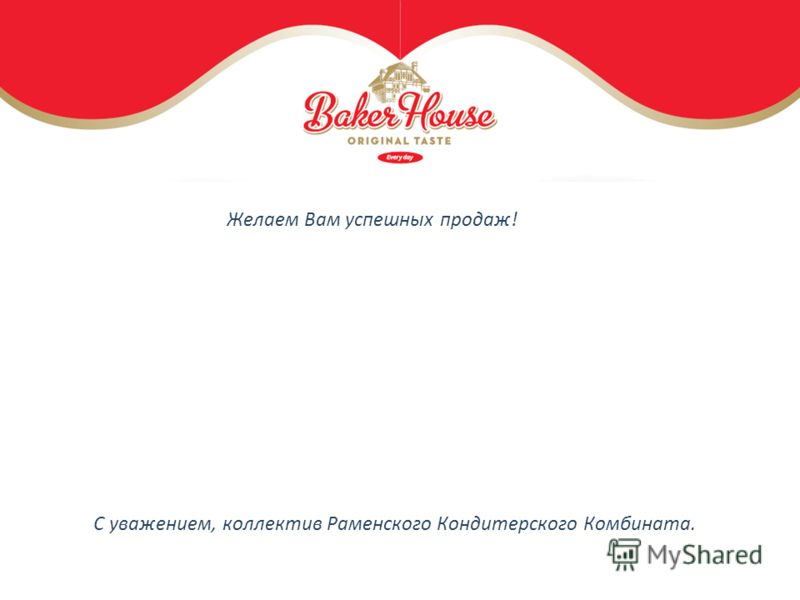 Желаем Вам успешных продаж! С уважением, коллектив Раменского Кондитерского Комбината.