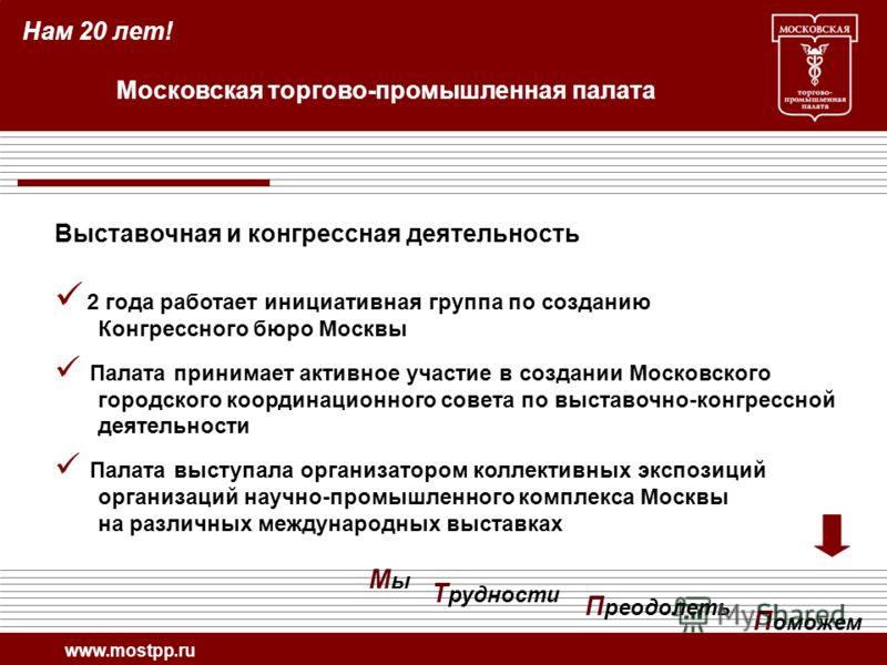 2 года работает инициативная группа по созданию Конгрессного бюро Москвы Палата принимает активное участие в создании Московского городского координационного совета по выставочно-конгрессной деятельности Палата выступала организатором коллективных эк