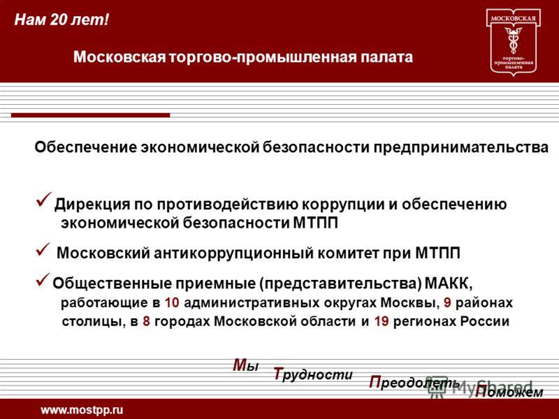 Дирекция по противодействию коррупции и обеспечению экономической безопасности МТПП Московский антикоррупционный комитет при МТПП Общественные приемные (представительства) МАКК, работающие в 10 административных округах Москвы, 9 районах столицы, в 8
