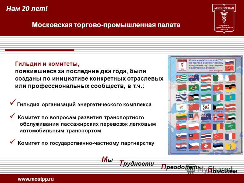 МыМы Т рудности П реодолеть П оможем www.mostpp.ru Гильдии и комитеты, появившиеся за последние два года, были созданы по инициативе конкретных отраслевых или профессиональных сообществ, в т.ч.: Гильдия организаций энергетического комплекса Комитет п