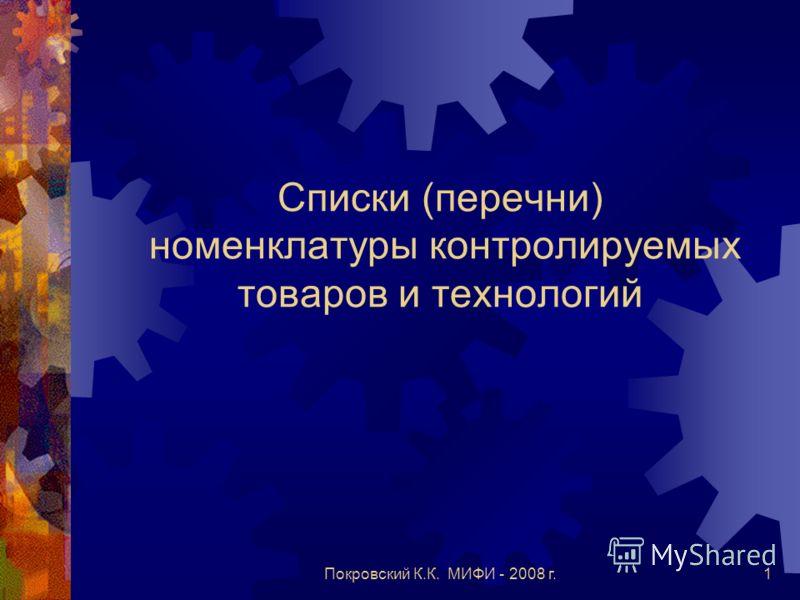 Покровский К.К. МИФИ - 2008 г.1 Списки (перечни) номенклатуры контролируемых товаров и технологий