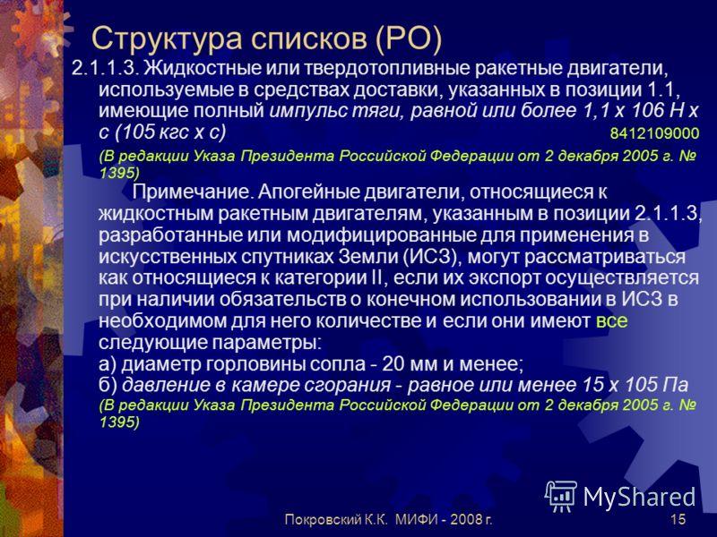 Покровский К.К. МИФИ - 2008 г.15 Структура списков (РО) 2.1.1.3. Жидкостные или твердотопливные ракетные двигатели, используемые в средствах доставки, указанных в позиции 1.1, имеющие полный импульс тяги, равной или более 1,1 х 106 Н х с (105 кгс х с