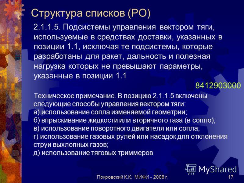 Покровский К.К. МИФИ - 2008 г.17 Структура списков (РО) 2.1.1.5. Подсистемы управления вектором тяги, используемые в средствах доставки, указанных в позиции 1.1, исключая те подсистемы, которые разработаны для ракет, дальность и полезная нагрузка кот
