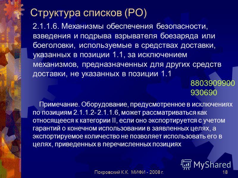 Покровский К.К. МИФИ - 2008 г.18 Структура списков (РО) 2.1.1.6. Механизмы обеспечения безопасности, взведения и подрыва взрывателя боезаряда или боеголовки, используемые в средствах доставки, указанных в позиции 1.1, за исключением механизмов, предн