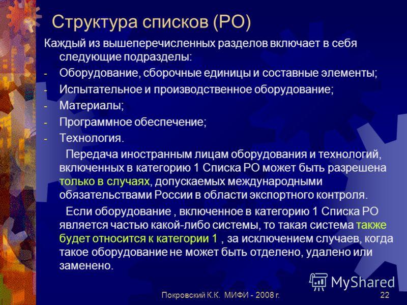 Покровский К.К. МИФИ - 2008 г.22 Структура списков (РО) Каждый из вышеперечисленных разделов включает в себя следующие подразделы: - Оборудование, сборочные единицы и составные элементы; - Испытательное и производственное оборудование; - Материалы; -
