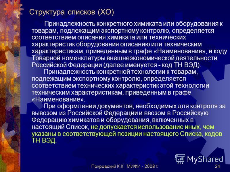 Покровский К.К. МИФИ - 2008 г.24 Структура списков (ХО) Принадлежность конкретного химиката или оборудования к товарам, подлежащим экспортному контролю, определяется соответствием описания химиката или технических характеристик оборудования описанию