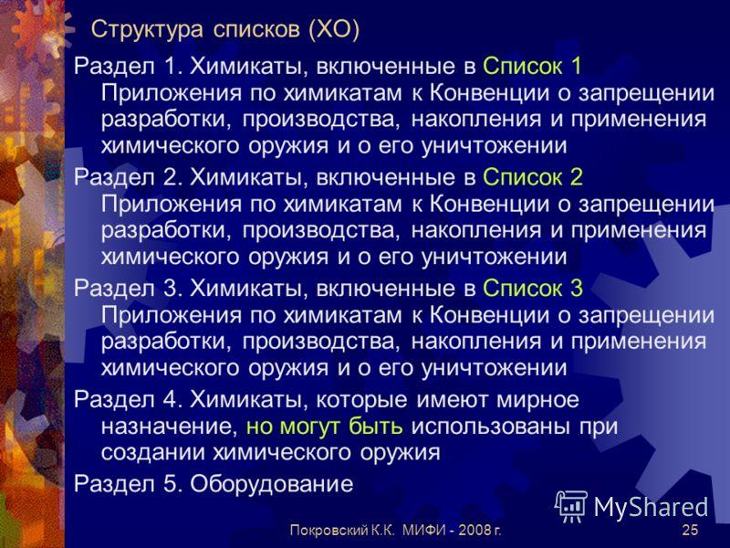 Покровский К.К. МИФИ - 2008 г.25 Структура списков (ХО) Раздел 1. Химикаты, включенные в Список 1 Приложения по химикатам к Конвенции о запрещении разработки, производства, накопления и применения химического оружия и о его уничтожении Раздел 2. Хими
