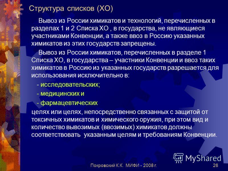 Покровский К.К. МИФИ - 2008 г.26 Структура списков (ХО) Вывоз из России химикатов и технологий, перечисленных в разделах 1 и 2 Списка ХО, в государства, не являющиеся участниками Конвенции, а также ввоз в Россию указанных химикатов из этих государств