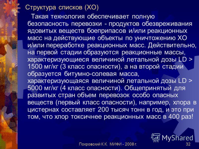 Покровский К.К. МИФИ - 2008 г.32 Структура списков (ХО) Такая технология обеспечивает полную безопасность перевозки - продуктов обезвреживания ядовитых веществ боеприпасов и/или реакционных масс на действующие объекты по уничтожению ХО и/или перерабо