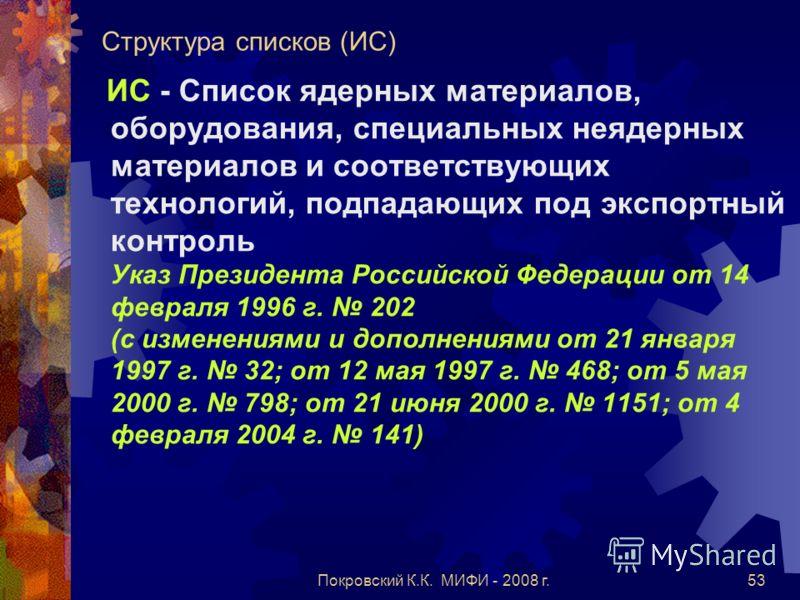 Покровский К.К. МИФИ - 2008 г.53 Структура списков (ИС) ИС - Список ядерных материалов, оборудования, специальных неядерных материалов и соответствующих технологий, подпадающих под экспортный контроль Указ Президента Российской Федерации от 14 феврал