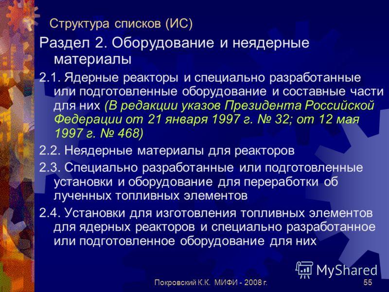 Покровский К.К. МИФИ - 2008 г.55 Структура списков (ИС) Раздел 2. Оборудование и неядерные материалы 2.1. Ядерные реакторы и специально разработанные или подготовленные оборудование и составные части для них (В редакции указов Президента Российской Ф