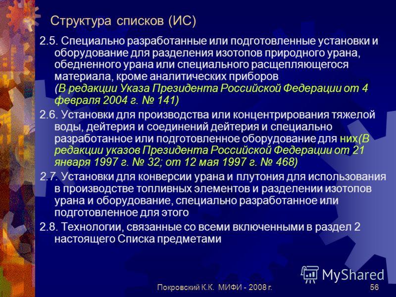 Покровский К.К. МИФИ - 2008 г.56 Структура списков (ИС) 2.5. Специально разработанные или подготовленные установки и оборудование для разделения изотопов природного урана, обедненного урана или специального расщепляющегося материала, кроме аналитичес