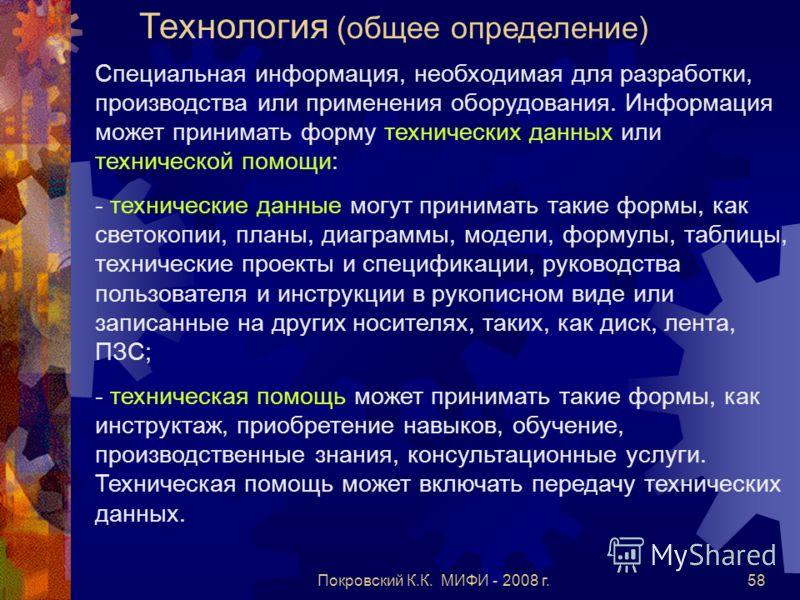 Покровский К.К. МИФИ - 2008 г.58 Технология (общее определение) Специальная информация, необходимая для разработки, производства или применения оборудования. Информация может принимать форму технических данных или технической помощи: - технические да