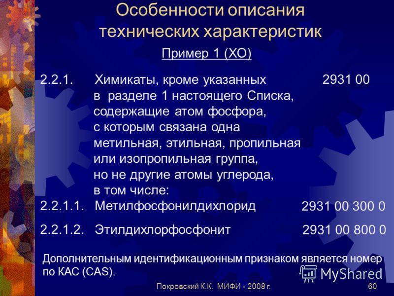 Покровский К.К. МИФИ - 2008 г.60 Особенности описания технических характеристик Пример 1 (ХО) 2.2.1. Химикаты, кроме указанных в разделе 1 настоящего Списка, содержащие атом фосфора, с которым связана одна метильная, этильная, пропильная или изопропи