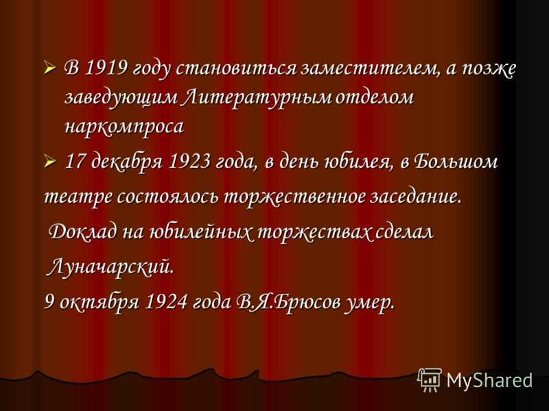 В 1919 году становиться заместителем, а позже заведующим Литературным отделом наркомпроса В 1919 году становиться заместителем, а позже заведующим Литературным отделом наркомпроса 17 декабря 1923 года, в день юбилея, в Большом 17 декабря 1923 года, в