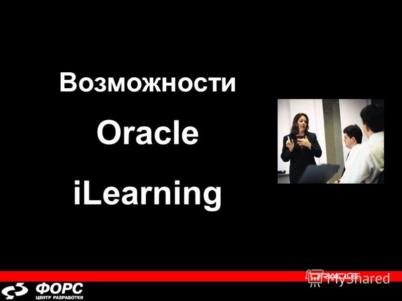 Возможности Oracle iLearning Возможности Oracle iLearning