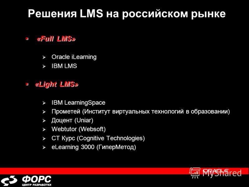 «Full LMS» «Full LMS» Oracle iLearning IBM LMS «Light LMS» «Light LMS» IBM LearningSpace Прометей (Институт виртуальных технологий в образовании) Доцент (Uniar) Webtutor (Websoft) СТ Курс (Cognitive Technologies) eLearning 3000 (ГиперМетод) Решения L