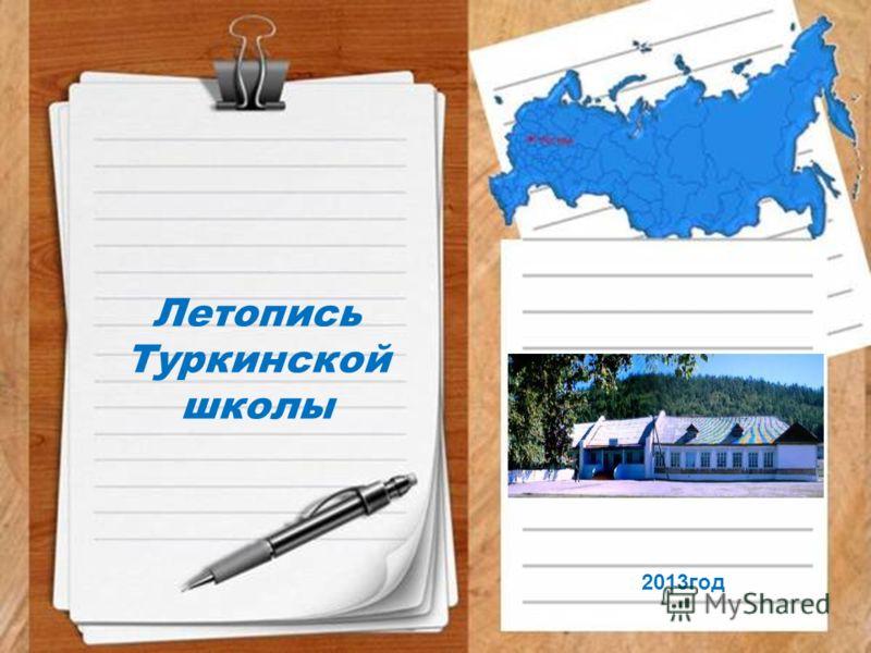 Летопись Туркинской школы 2013год