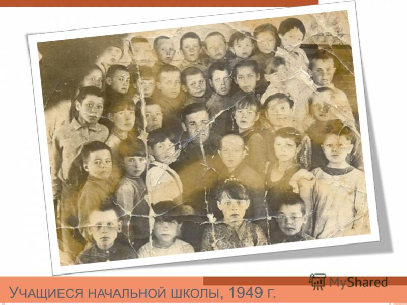 У ЧАЩИЕСЯ НАЧАЛЬНОЙ ШКОЛЫ, 1949 Г.