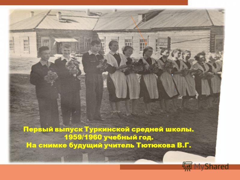 Первый выпуск Туркинской средней школы. 1959/1960 учебный год. На снимке будущий учитель Тютюкова В.Г.
