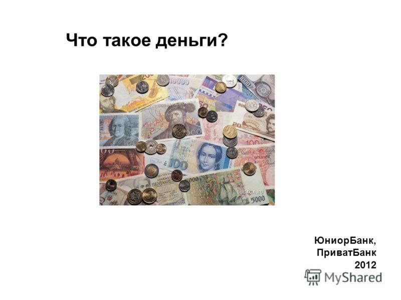 Что такое деньги? ЮниорБанк, ПриватБанк 2012