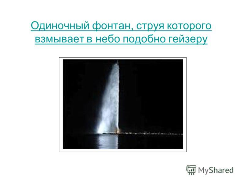 Одиночный фонтан, струя которого взмывает в небо подобно гейзеру