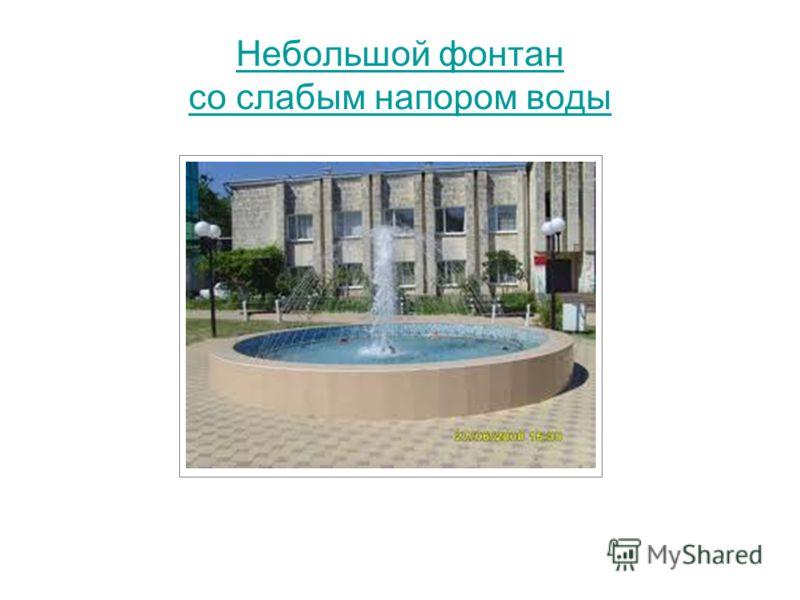 Небольшой фонтан со слабым напором воды