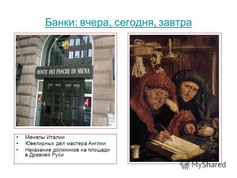 Банки: вчера, сегодня, завтра Менялы Италии Ювелирных дел мастера Англии Наказание должников на площади в Древней Руси