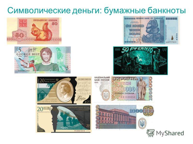 Символические деньги: бумажные банкноты