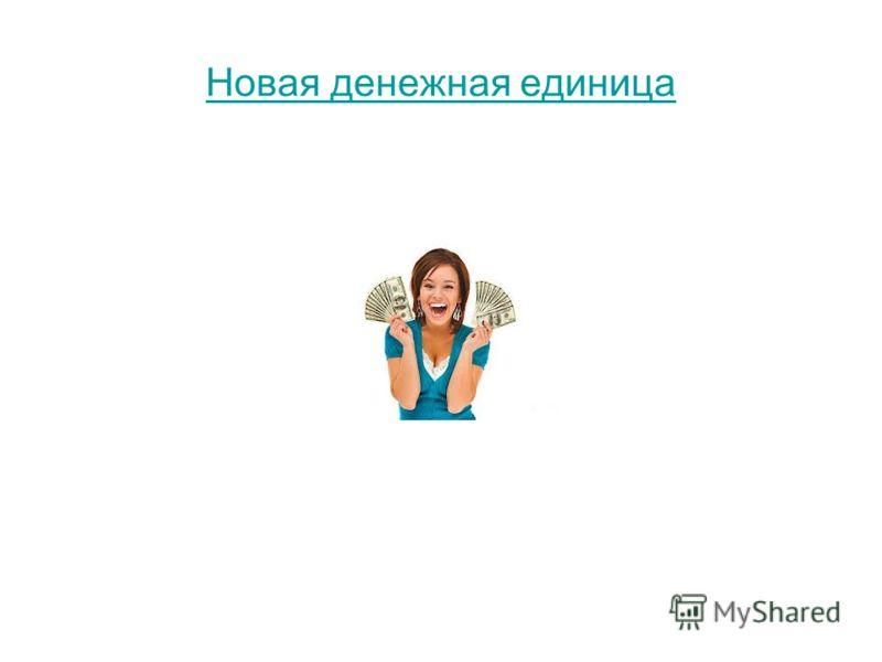 Новая денежная единица