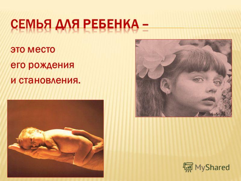29 декабря 1995 года Федеральным законом 223 – ФЗ был принят Семейный кодекс Российской Федерации, который был введён в действие с 1 марта 1996 г