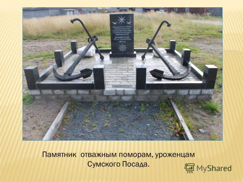 Памятник отважным поморам, уроженцам Сумского Посада.