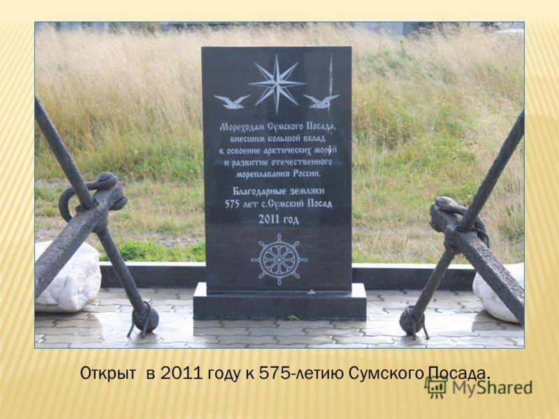 Открыт в 2011 году к 575-летию Сумского Посада.