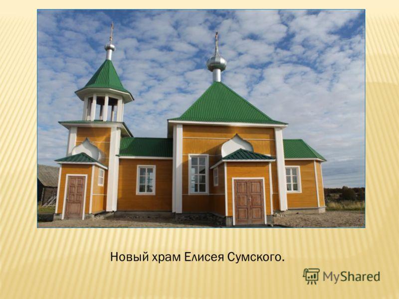 Новый храм Елисея Сумского.