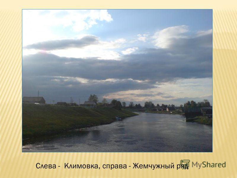 Слева - Климовка, справа - Жемчужный ряд
