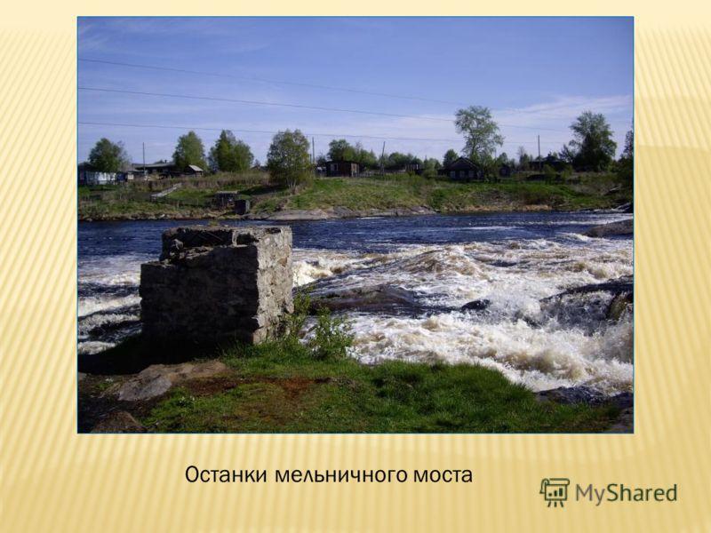 Останки мельничного моста